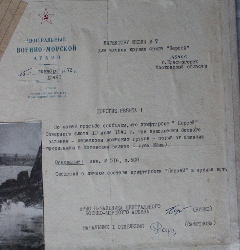 запрос в центральный военно морской архив в гатчине родилась благополучной семье