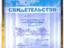 Лёд Ленин2